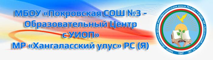 МБОУ Покровская СОШ №3