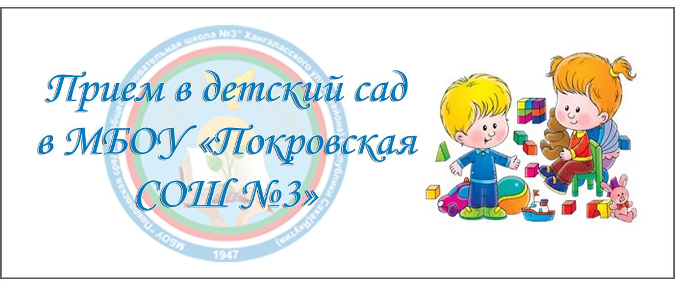 Прием в детский сад