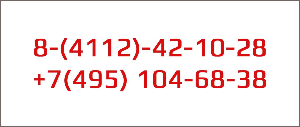 Телефон доверия: