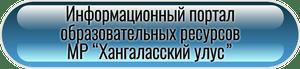 Информационный портал образовательных ресурсов МР Хангаласский улус